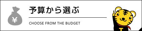 予算から選ぶ