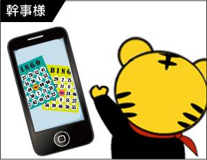 1.ビンゴゲームアプリを用意する
