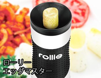 ローリーエッグマスター たまご焼き器 キッチン調理器