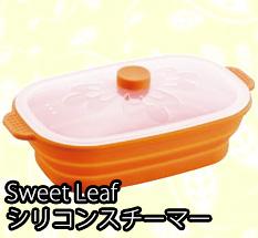 シリコンスチーマー 電子レンジ調理器 SweetLeaf
