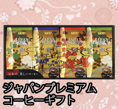 ジャパンプレミアム コーヒーギフト UCCギフト
