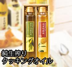 クッキングオイル オイルセット 純生搾り油
