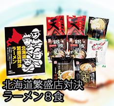 北海道ラーメンギフト 北海道繁盛店対決ラーメン 北海道繁盛店ラーメン