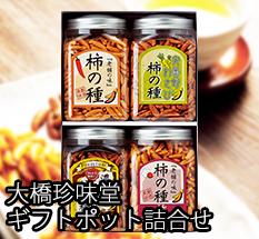 大橋珍味堂 柿の種詰合せ お菓子ギフト