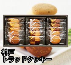 神戸トラッド トラッドクッキー