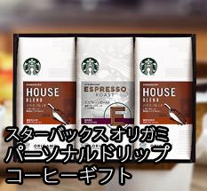 コーヒーセット スタバギフト スターバックス
