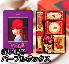 お菓子ギフト 赤い帽子 パープルボックス