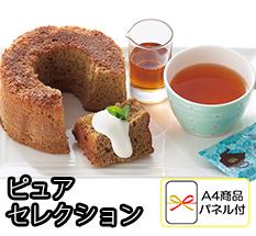 お菓子 ピュアセレクション お菓子ギフト