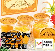 芦屋アサヤマ マンゴーパフェ デザートギフト