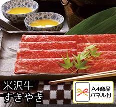 肉 米沢牛 すきやき