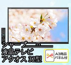 シャープ 液晶テレビ アクオス