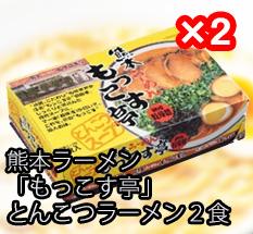 九州麺自慢 九州めん めんセット