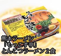 麺 めんセット 九州麺